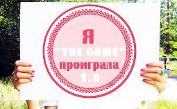 """Проект """"The GAME 2.0"""""""