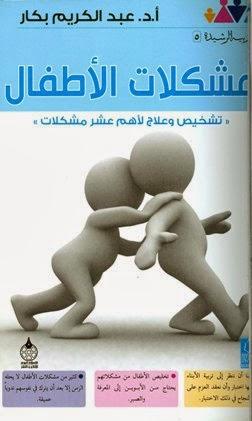 مشكلات الأطفال: تشخيص وعلاج لأهم عشر مشكلات - عبد الكريم بكار pdf