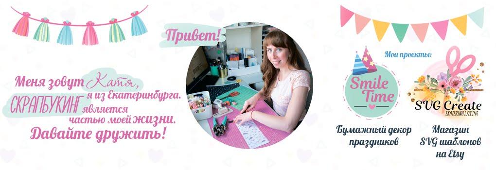lyalina_scrap
