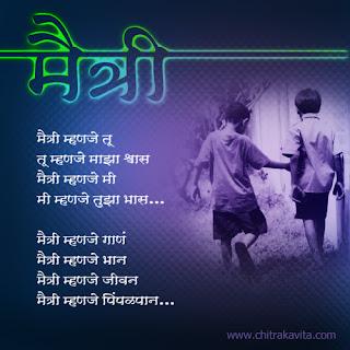 marathi friendship kavita3