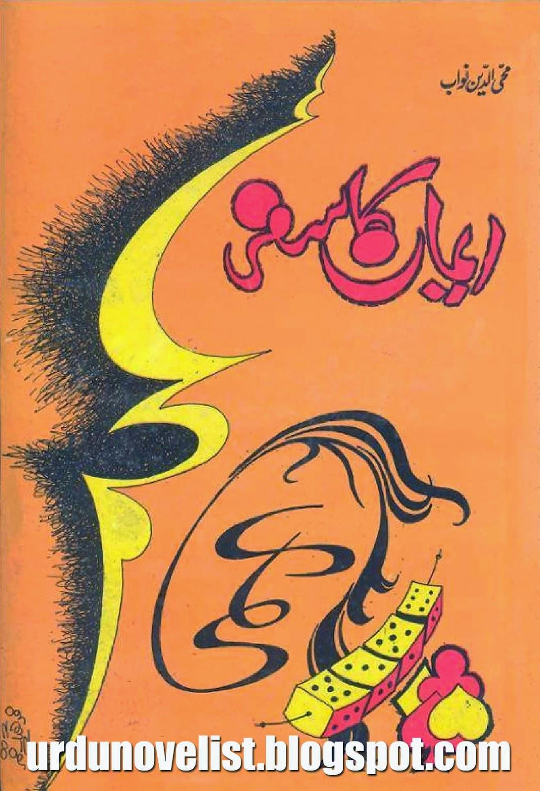 Imaan Ka Safar By Mohiuddin Nawab