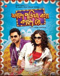 Faande Poriya Boga Kaande Re (2011) - Bengali Movie