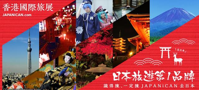 Japanican「e路東瀛」都有旅遊展優惠,【1,388円】訂房折扣碼,6月30日前有效!