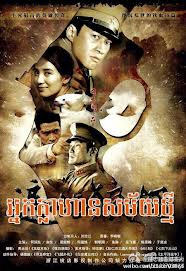 Chinese Movie Naek Klahan Samay Thmey Full
