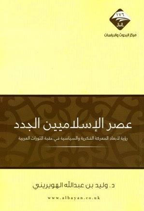 عصر الإسلاميين الجدد رؤية لأبعاد المعركة الفكرية والسياسية في حقبة الثورات العربية - وليد الهويريني pdf