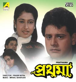 Prathama (1993) - Bengali Movie