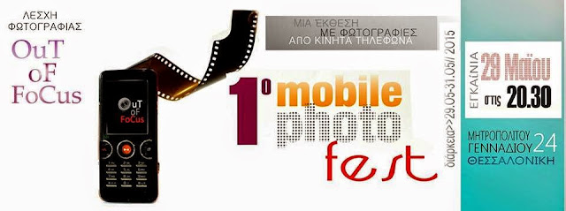 """""""1o mobile photo fest"""""""