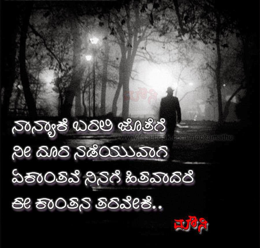 Quotes, Kannada Love Quotes, Kannada Kavanagalu ,, kannada love quotes ...