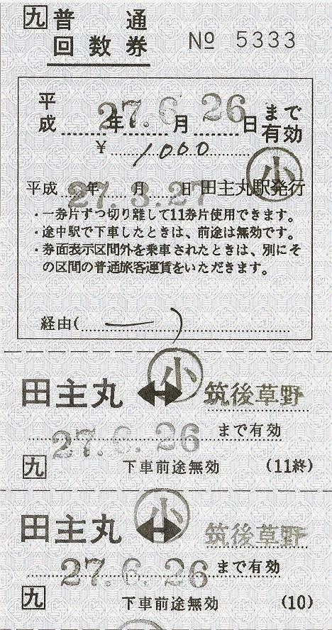 JR九州 田主丸駅 発駅常備普通回数券