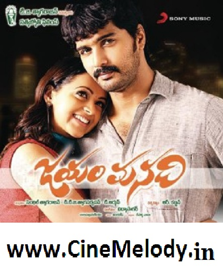 Jayam Manadhi Telugu Mp3 Songs Free  Download  2009