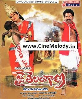 Jai Telangana Telugu Mp3 Songs Free  Download -2012