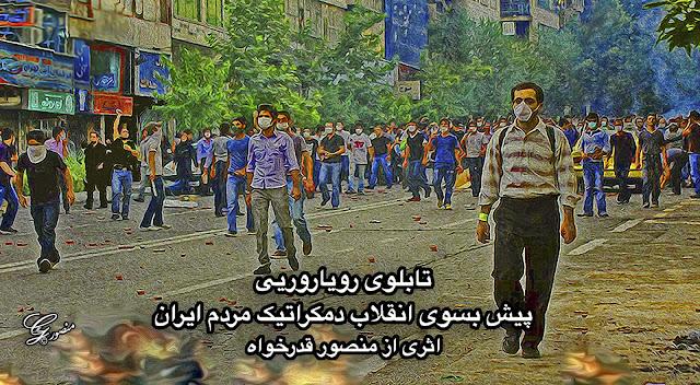 تابلوی رویا روئي اثرهنرمندفقیدمقاومت منصور قدر خواه