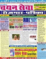 E-PEPER Chayan Seva Gwalior 28-07-2014
