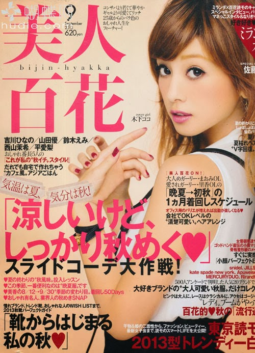 Bijin Hyakka (美人百花) (びじんひゃっか) September 2013年9月号 Coco Kinoshita 木下ココ