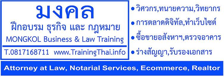 MONGKOL BUSINESS AND LAW TRAINING ทนายมงคล ฝึกอบรม ธุรกิจ และ กฎหมาย