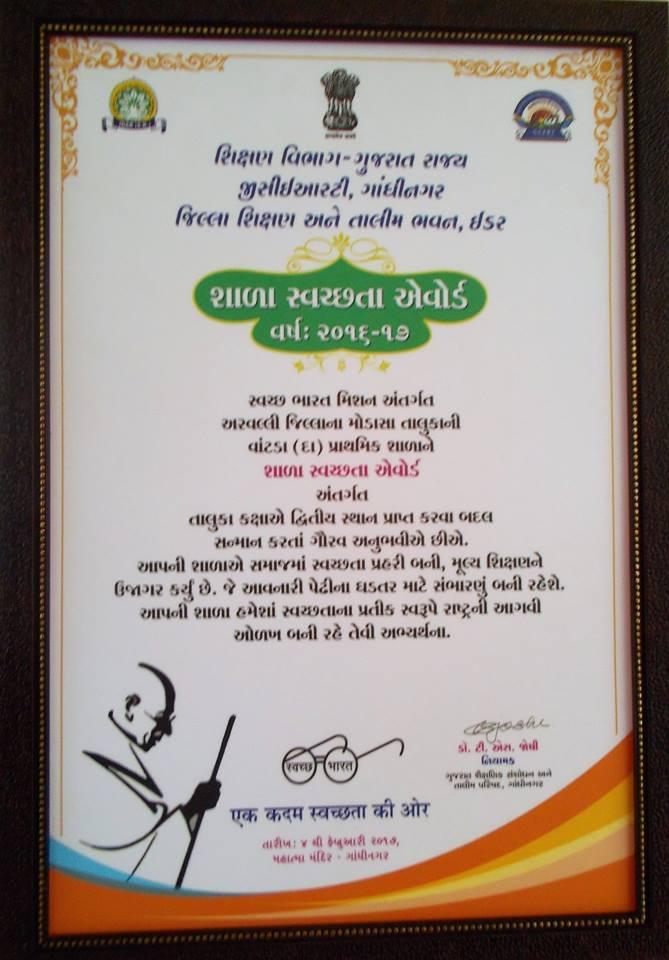 Swatchhata Award
