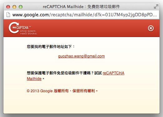 reCAPTCHA Mailhide:顯示 Email 位址
