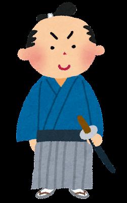 侍のイラスト