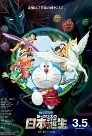 Doraemon The Movie 36 Nobita And The Birth Of Japan