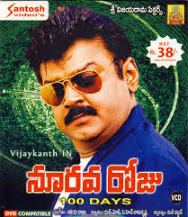 Noorava Roju  Telugu Mp3 Songs Free  Download  1984