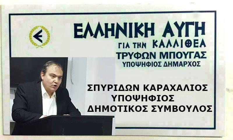 Αυτοδιοικητικές εκλογές Μαΐου 2019