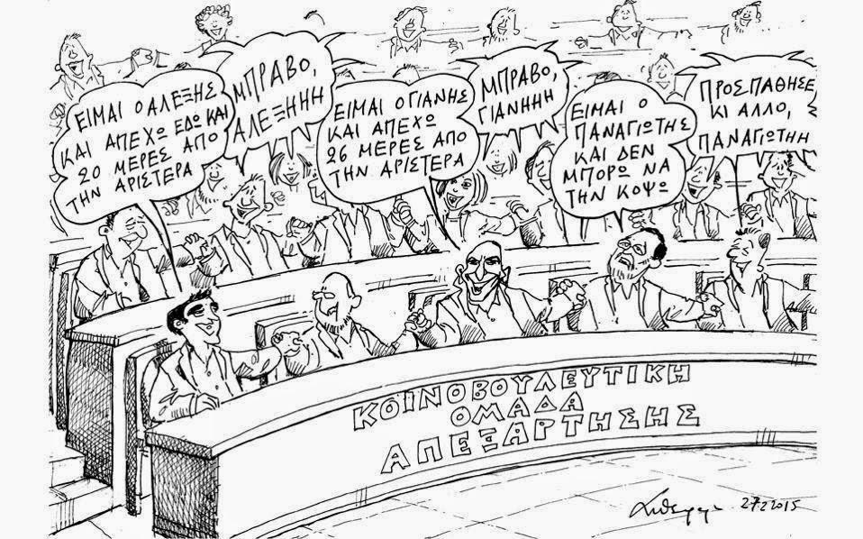"""Άρχισαν οι... """"σοβαρές μεταρρυθμίσεις"""" της Αριστερής Κυβέρνησης!"""