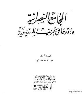 المجامع النصرانية و دورها في تحريف المسيحية