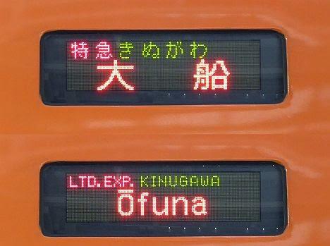 特急 きぬがわ92号 大船行き 253系1000番台