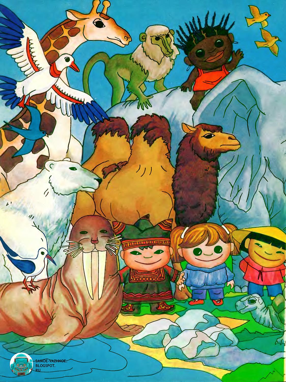 Советская книга дети с большими головами