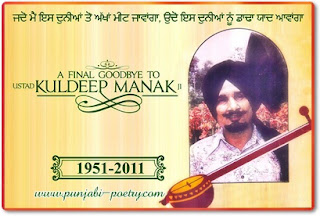 Free Download A Final Good Bye To Kuldeep Manak - Wallpaper 2011