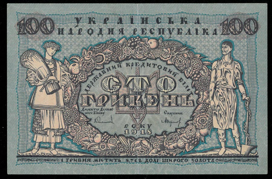 UKRAINE 100 Hryvnia 1918|World Banknotes & Coins Pictures | Old Money, Foreign Currency Notes ...