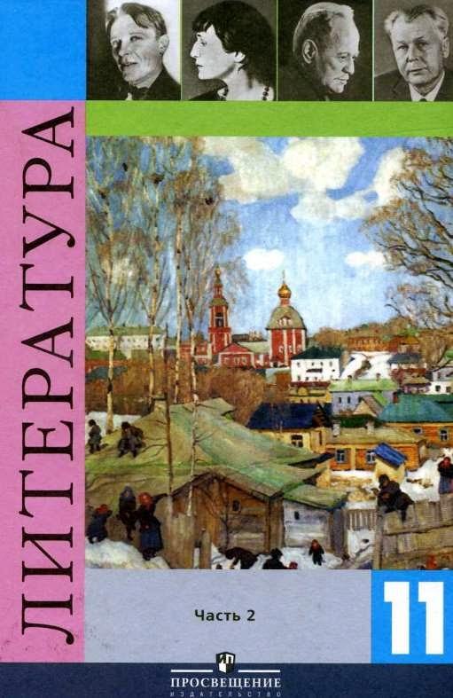 Русская литература для 11 уласса