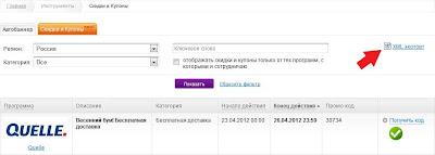 экспорт скидок и купонов партнёрских интернет магазинов в формате XML на ADmitad