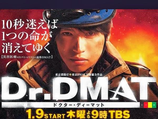 瓦礫下的醫師(日劇) Dr.DMAT