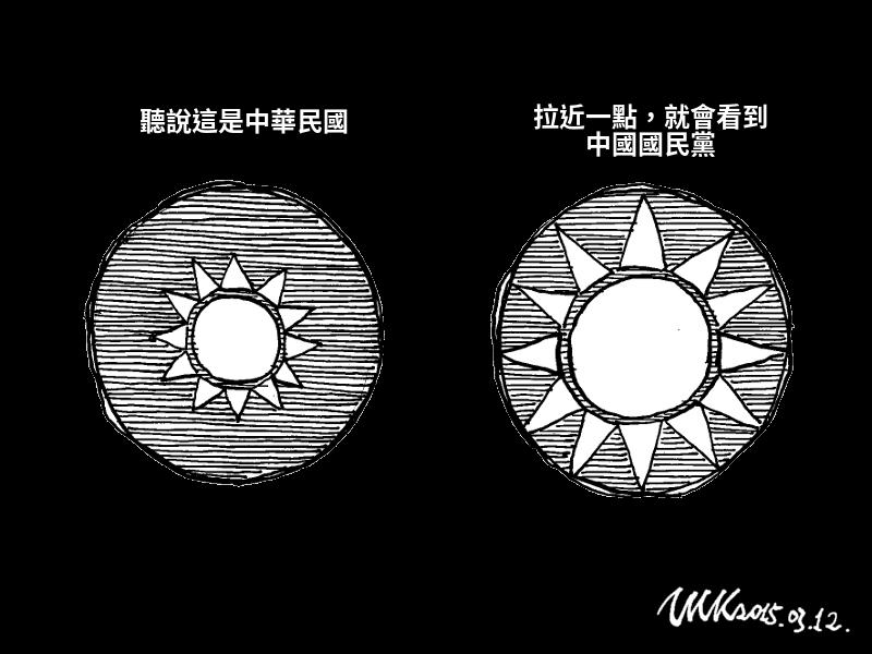 [畫] 黨國本一體