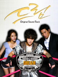 Dream - Deurim