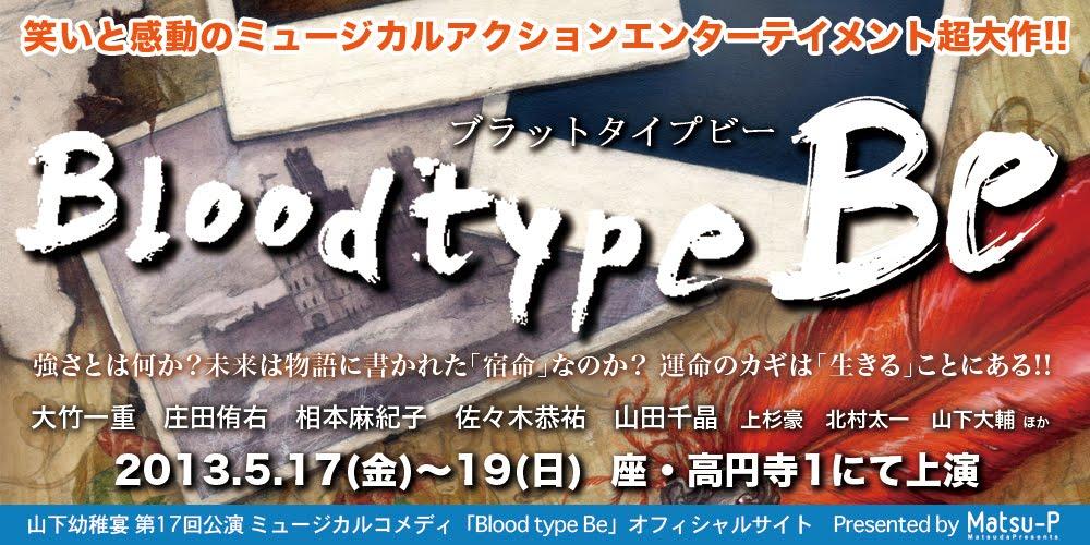 山下幼稚宴「Blood type Be(ブラッド タイプ ビー)」オフィシャルサイト