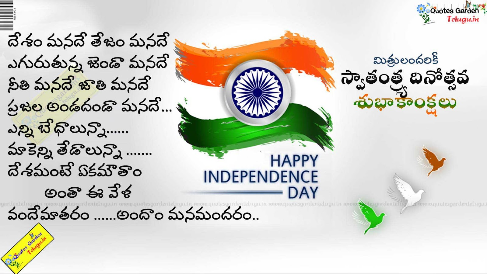 independence day in telugu 69th independence day quotes in tamil, 69th independence day hd wallpapers in tamil, 69th independence day images in tamil, 69th independence day messages in tamil, 69th independence day greetings in tamil, 69th independence day wishes in tamil, 69th independence day speech in tamil, 69th independence day sms in tamil, 69th independence day.