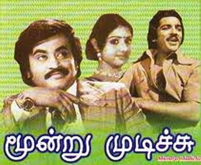 Watch Moondru Mudichu (1982) Tamil Movie Online