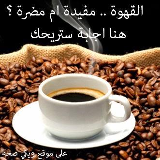 القهوة .. مفيدة ام مضرة ؟ هنا اجابة ستريحك