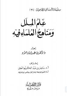 حمل كتاب علم الملل ومناهج العلماء فيه - أحمد بن عبد الله جود