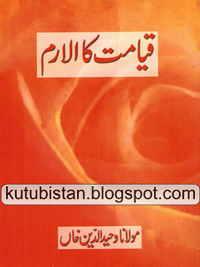Qayamat Ka Alarm Urdu Book