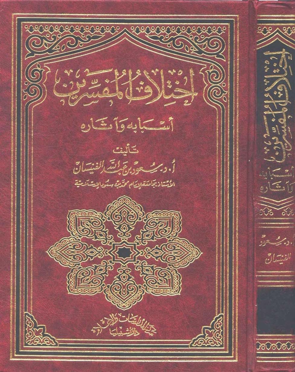 اختلاف المفسيرين أسبابه وآثاره - سعود الفنيسان pdf