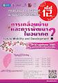 การประชุมวิชาการระดับชาติญี่ปุ่นศึกษาในประเทศไทยครั้งที่ 12 / 第12回タイ全国日本研究学術会議