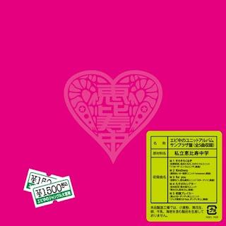 Shiritsu Ebisu Chuugaku 私立恵比寿中学 - EbiChu no Unit Album Sunplaza-ban エビ中のユニットアルバム