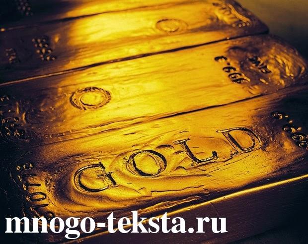 Золото, самый дорогой металл мира, какой металл самый дорогой, металл дороже золота