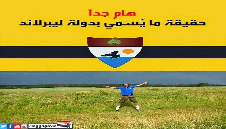 حقيقة ليبرلاند - liberland