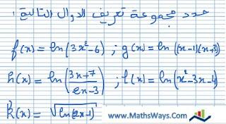 تحديد مجموعة تعريف دوال لوغاريتمية تمرين 3