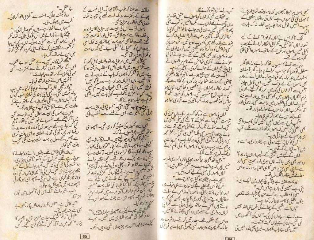 KahinBadeSabaThehre AsiyaRazaqi p3 1 - Kahin Bad e Saba Thehre by Asia Razaqi