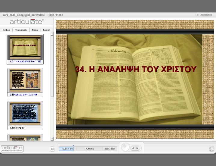 http://ebooks.edu.gr/modules/ebook/show.php/DSGYM-B118/381/2539,9865/extras/Html/kef4_en34_eisagogiki_paroysiasi_popup.htm